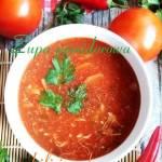 Zupa pomidorowa z chili