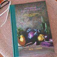 DIETOJARSKA KUCHNIA ŻYDOWSKA - recenzja książki