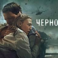 Czarnobyl 1986 – film Netflix – recenzja